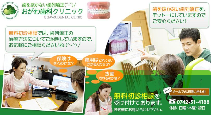 奈良の歯科矯正 奈良・おがわ歯科クリニック